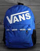 Школьный ранец ванс, городской рюкзак VANS голубой