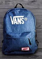 Городской ранец VANS, рюкзак ванс новая коллекция синий