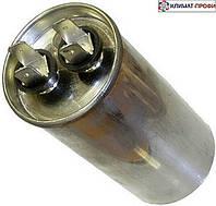 Конденсатор пусковой 40 мкФ 450 В (металл)
