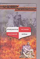 М.Веллер А.Буровский Гражданская история безумной войны