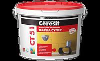 Інтер'єрна акрилова фарба Ceresit СТ 51 СУПЕР 10л