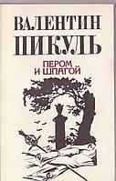 Валентин Пикуль Пером и шпагой