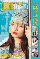 """Журнал по вязанию """"Дуплет"""" №  40 """"Мисс очарование выпускного бала ч. 3"""""""
