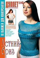 """Журнал по вязанию """"Дуплет"""" №  42 """"Летний бриз"""", фото 1"""