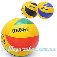 Мяч волейбольный Wilshi №5: 3 цвета