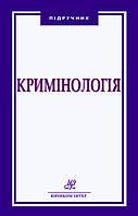 Кримінологія. Підручник.  / В.С. Ковальський, О.М. Костенко, Г.С. Семаков