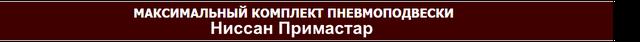 Установить пневмоподвеску Ниссан Примастар, пневмоподвеска Ниссан Примастар усиление рессор и установка дополнительной пневмоподвески Ниссан Примастар