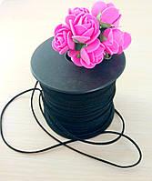 Шнур замшевый черный  (3 мм) - 1 метр (товар при заказе от 200 грн)