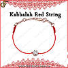 "Браслет Каббала - ""Red Kabbalah"" - оберег!"