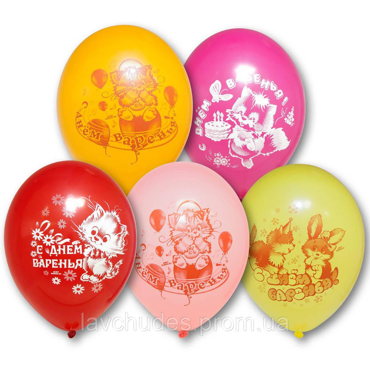 Воздушные шары  С Днем Варенья 30 см