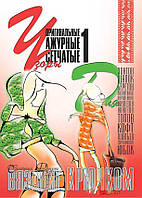 Журнал по вязанию. Спецвыпуск «Узоры ч.1  «Оригинальные, ажурные, сетчатые»., фото 1
