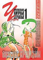 Журнал по вязанию. Спецвыпуск «Узоры ч.1  «Оригинальные, ажурные, сетчатые».