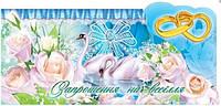 Свадебное приглашение (конверт) (С-Пр-К-Э-01) укр.язык
