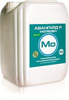 Микроудобрение АВАНГАРД Р Молибден 20л