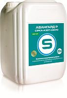 Микроудобрение АВАНГАРД Р Сера+азот+микро 20л