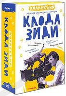 DVD-коллекция: Клода Зиди (4 DVD) Франция (2008)