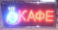 Светодиодная LED вывеска Кафе