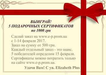 Акция ко Дню Св. Валентина
