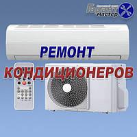 Ремонт і обслуговування кондиціонерів в Кам'янському (Дніпродзержинську)