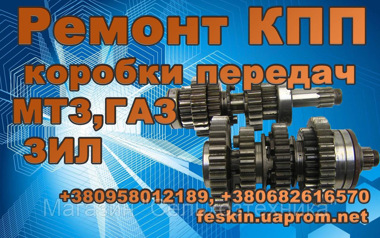 Ремонт Коробки передач КПП ЗИЛ, ГАЗ-52, 53, МТЗ-80, 82