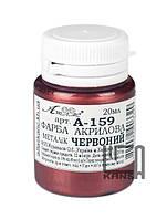 Краска акриловая металлик 20 мл.Красная Атлас