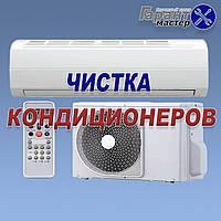 Чистка кондиционеров в Днепродзержинске