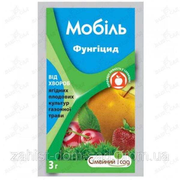 Мобиль (3 г) - системный, для борьбы с болезнями плодовых и ягодных культур, газонной травы