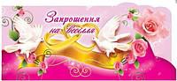 Свадебное приглашение (конверт) (С-Пр-К-Э-03) укр.язык