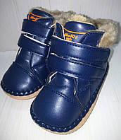 Пинетки ботинки зимние для малышей р. 13, 15, 16