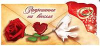 Свадебное приглашение (конверт) (С-Пр-К-Э-04) укр.язык