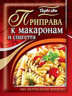 Приправа К макаронам и спагетти