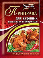 Приправа для куриных крылышек и окорочков ТМ Первоцвіт, 25г, фото 1