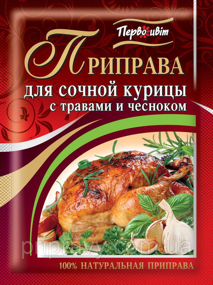 Приправа для сочной курицы с травами и чесноком ТМ Первоцвіт, 25 г