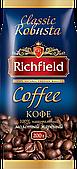 Кофе Робуста молотый 200 г