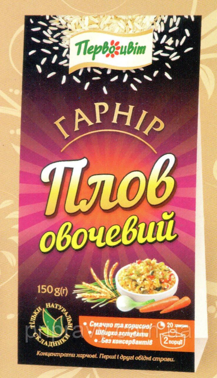Гарнир Овощной плов ТМ Первоцвіт, 150 г