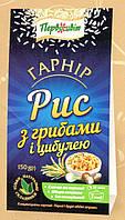Гарнир Рис с грибами и луком ТМ Первоцвіт, 150 г, фото 1