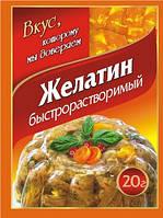 Желатин быстрорастворимый ТМ Вкус, 20 г