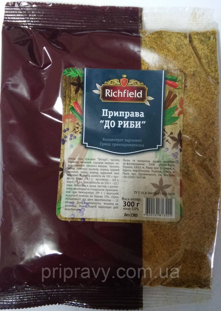 Приправа для рыбы ТМ Richfield, 300 г