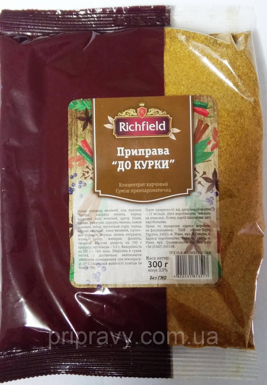 Приправа к курице ТМ Richfield,  300 г