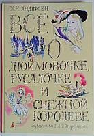 Сказка Все о Дюймовочке, Русалочке и снежной королеве Х.К. Андерсен 88763 Махаон Россия