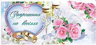 Свадебное приглашение (конверт) (С-Пр-К-Э-06) укр.язык