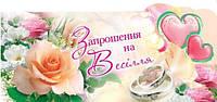 Свадебное приглашение (конверт) (С-Пр-К-Э-07) укр.язык