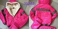 Розовый детский зимний спортивный костюм. Арт.1528