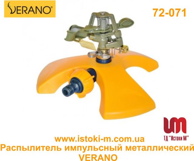 распылитель для полива импульсный металлический купить_устройства для полива купить_все для полива газона