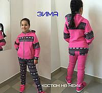 Трикотажный розовый детский  спортивный костюм на меху. Арт.1529