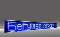 Бегущая строка 100х23см синяя