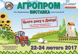 """16-я Национальная выставка агротехнологий """"Агропром-2017"""""""