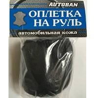 Оплетка руля кожа M  Avtoban на шнурке (автомобильная кожа пористая) ширина 10см