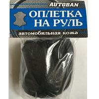 Оплетка руля кожа L Avtoban на шнурке (автомобильная кожа пористая) ширина 10см - ВСЕ В АВТО - интернет-магазин электроники, запчастей и аксессуаров в авто в Кривом Роге