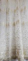 Гардинное полотно вышивка на органзе экрю-перла  №712404
